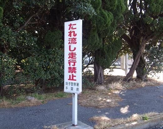 銚子漁港 (22)