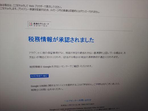 youtubeの税務調査? (3)