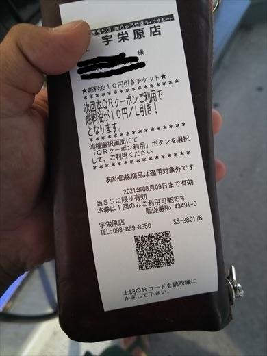 沖縄最終日は帰るだけ (8)