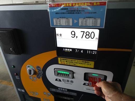 沖縄最終日は帰るだけ (22)