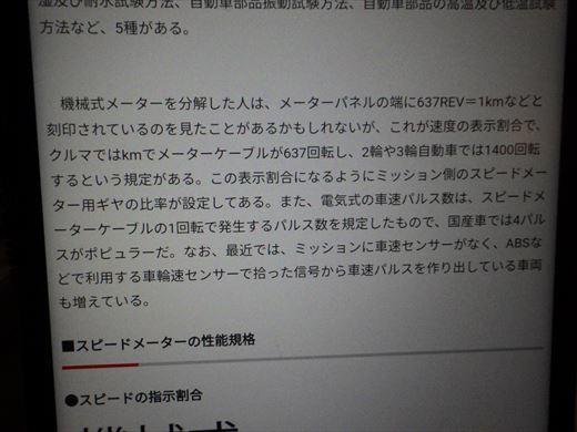 スピードメーターケーブル改 (18)