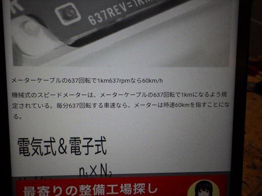 スピードメーターケーブル改 (19)