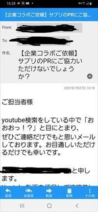 Screenshot_20210727-162858_docomo mail_R_R_R