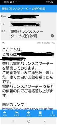 Screenshot_20210727-162909_docomo mail_R_R_R