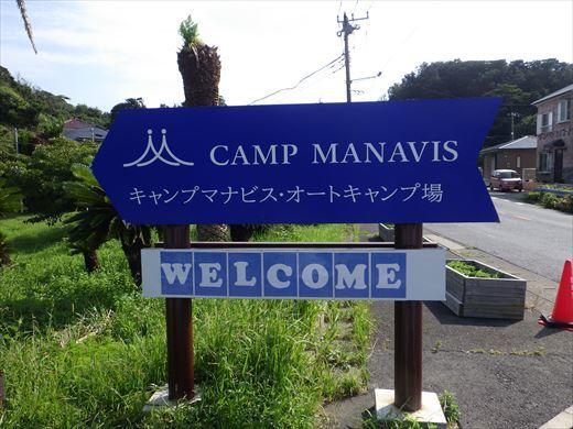 館山でキャンプ ①(28)