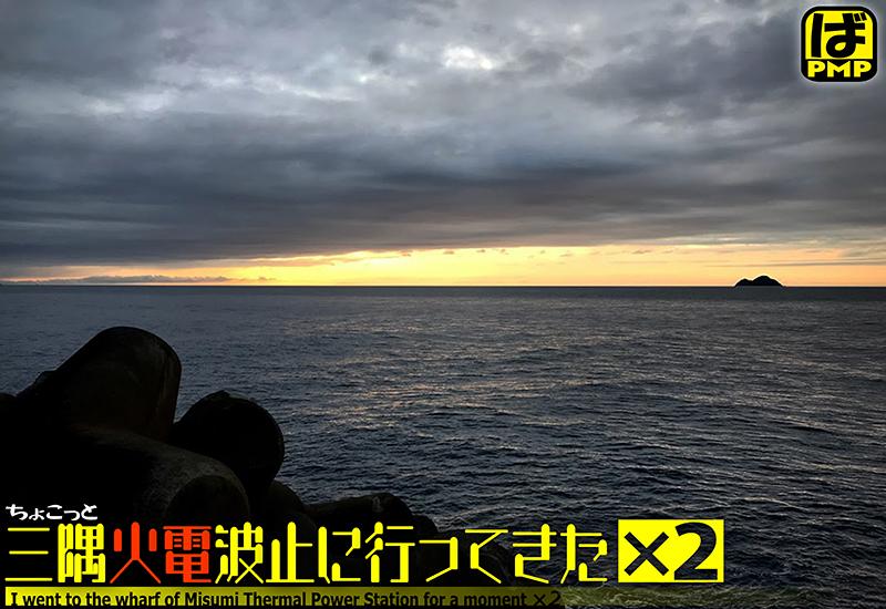21_03misumi_top.jpg