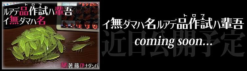 nazo_blog_cm.jpg