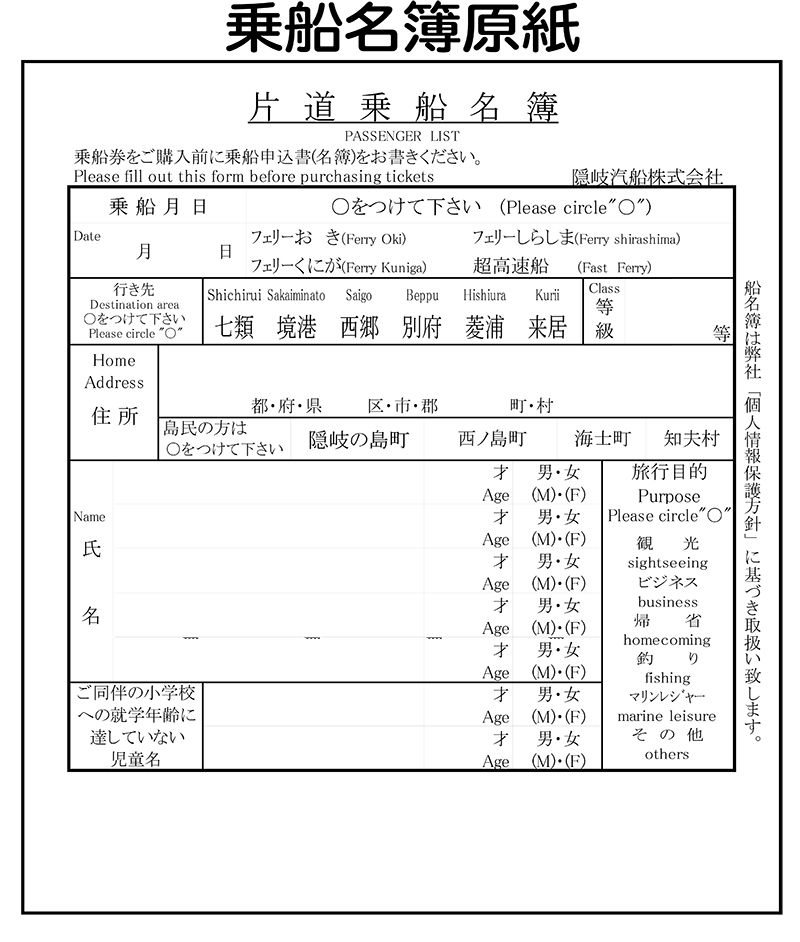 okikisen_list2.jpg