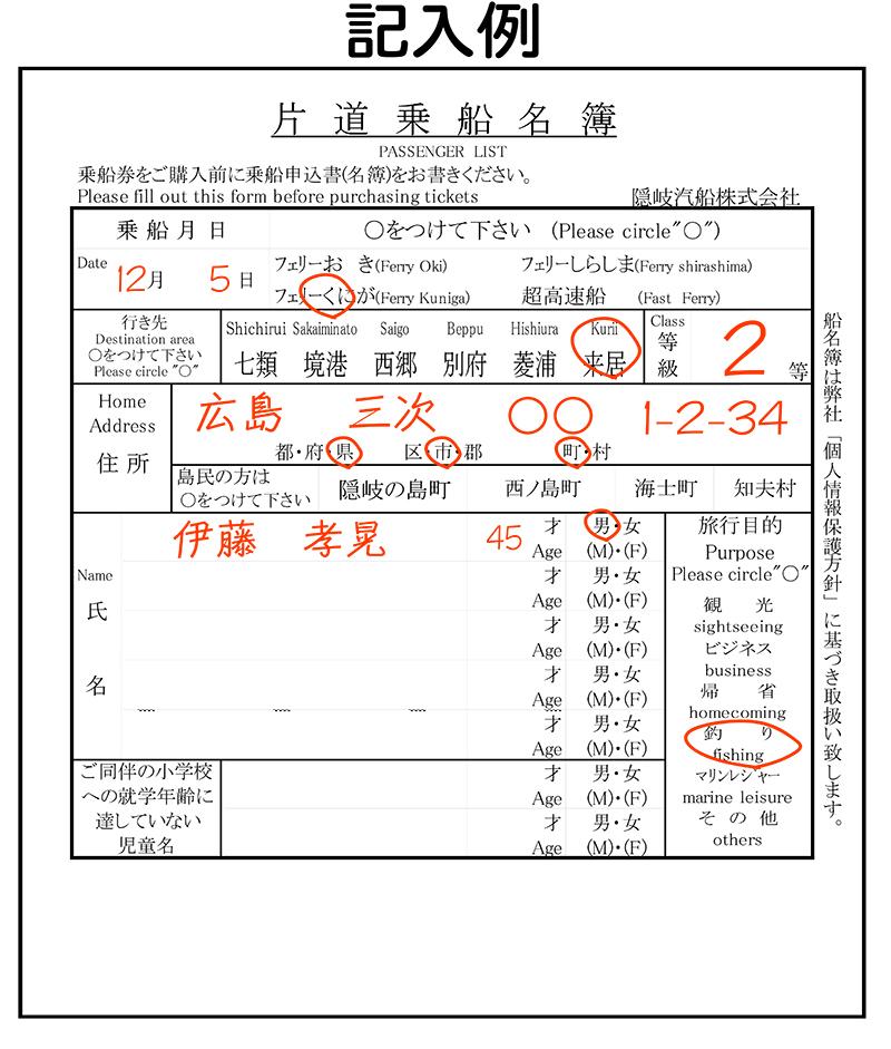 okikisen_list3.jpg
