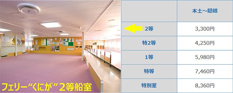 okikisen_room2.jpg