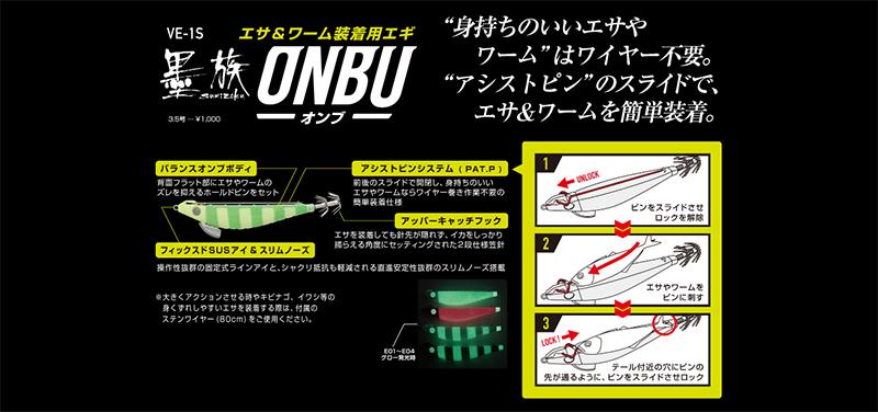sumizoku_onbu.jpg