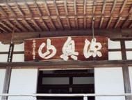 030729小さな旅 (14)14