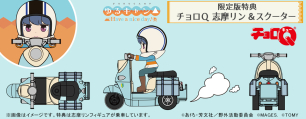 「チョロQ 志摩リン&スクーター」