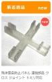 joint-cross-01.jpg