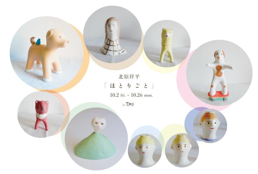 kitahara_1.jpg