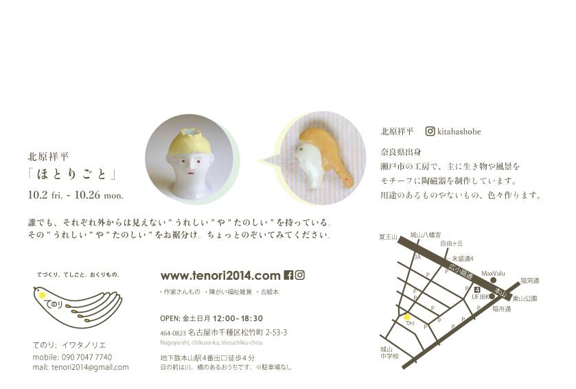 kitahara_2.jpg