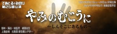 25_banner02_920lm.jpg
