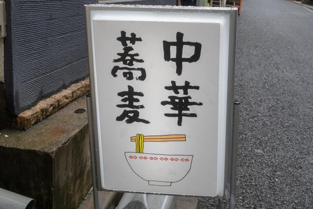 にし乃(2)