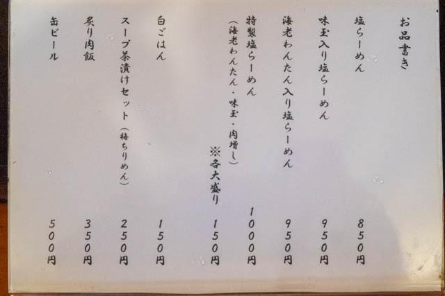 麺と未来(5)