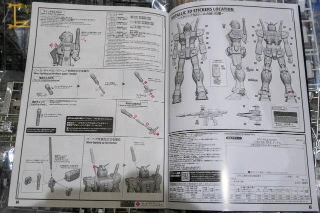 RX78-2ガンダム(3)