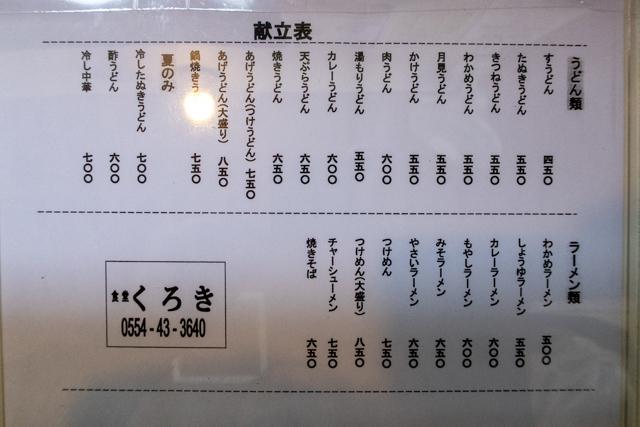 くろき(5)