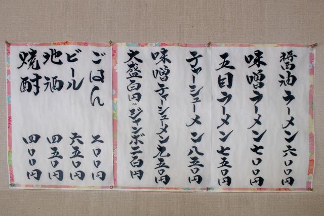 朝日屋食堂 (4)