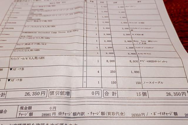 朝日屋食堂 (10)