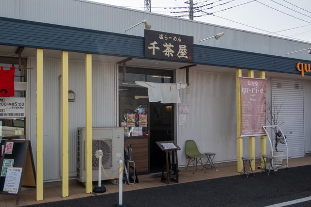 千茶屋 (4)