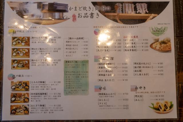 御厨 (4)