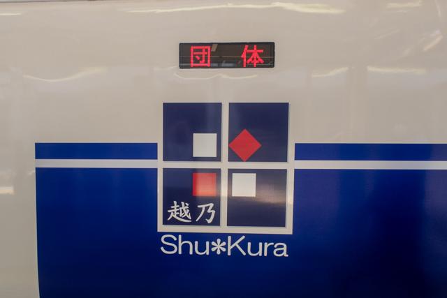 会津ShuKura(4)