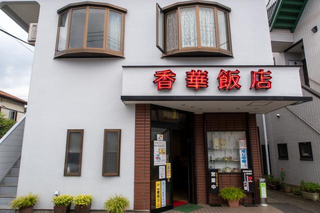 香華飯店(3)