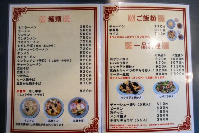 香華飯店(4)