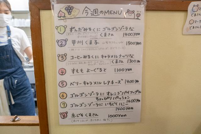 くもくま堂(4)