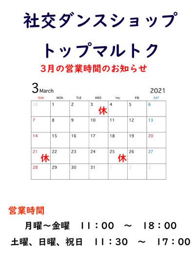 3月の営業のコピー