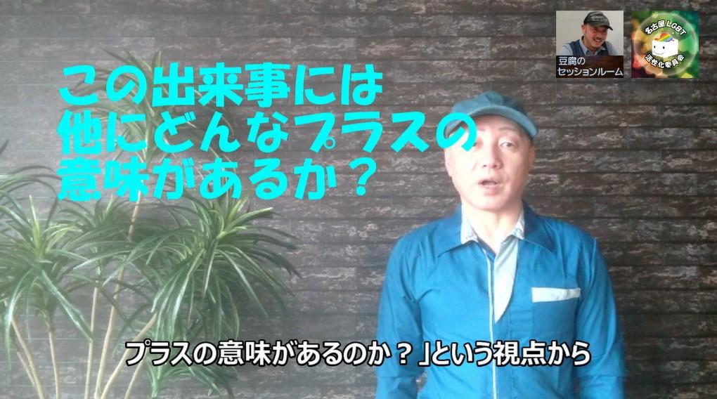 YouTube09リフレーミング⑤内容のリフレーミング2