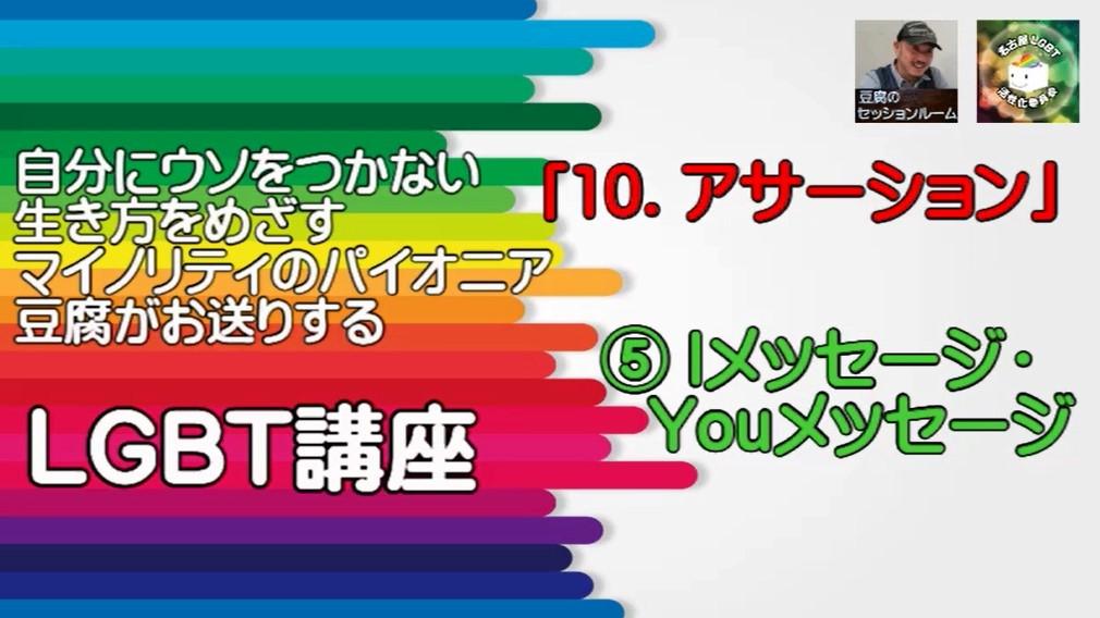 YouTube10アサーション⑤Iメッセージ・Youメッセージ1