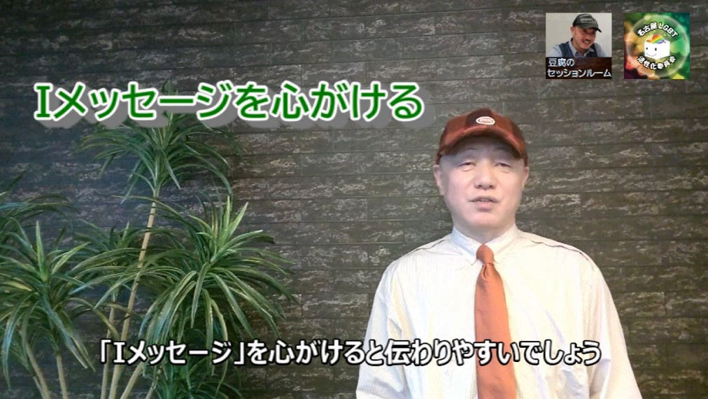 YouTube10アサーション⑤Iメッセージ・Youメッセージ3