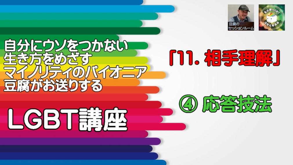YouTube11相手理解④応答技法1