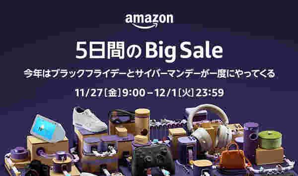 Amazon Sale 2020