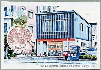 0148仙台二十人町