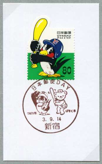 0304日本郵便DAY