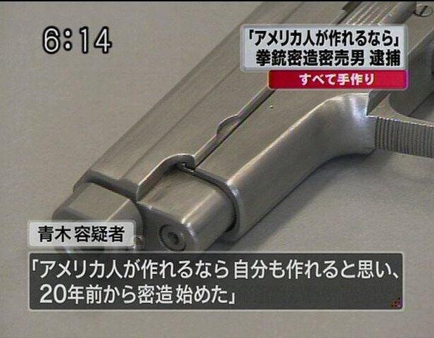 米国人が作れる銃の密造