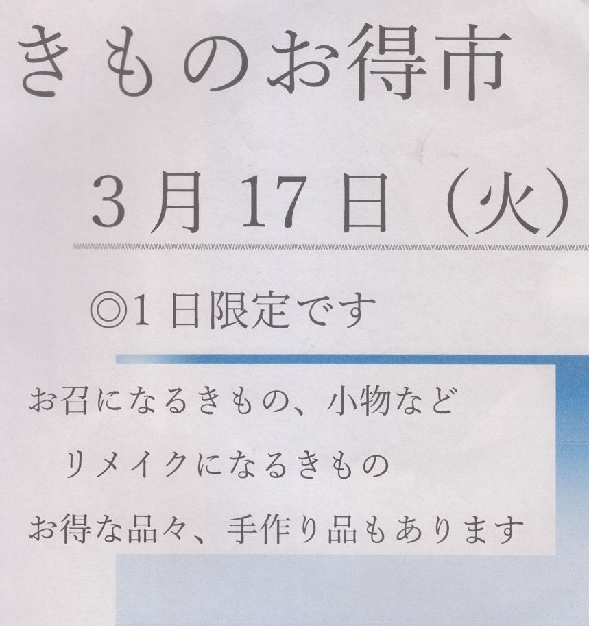 スキャン_20200311 (3)