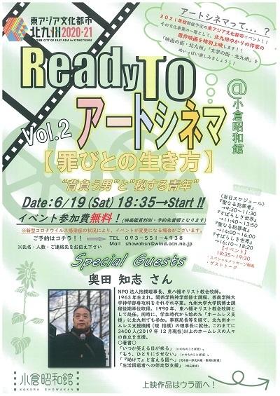 Ready To アートシネマ vol201_400