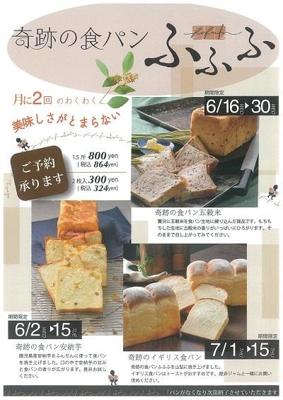 奇跡の食パンふふふ-0001