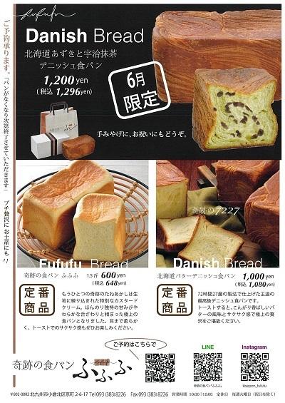 奇跡の食パンふふふ-0002