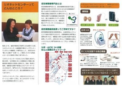 リオネットセンター小倉-0001