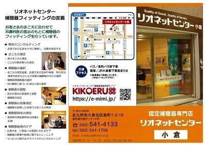 リオネットセンター小倉-0002