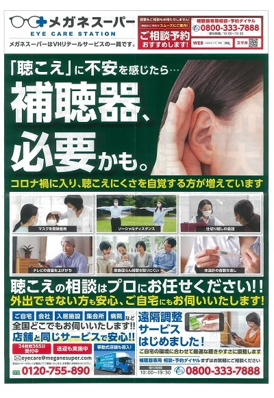 補聴器、必要かも。-0001