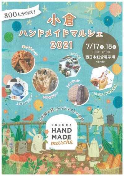 小倉ハンドメイドマルシェ2021